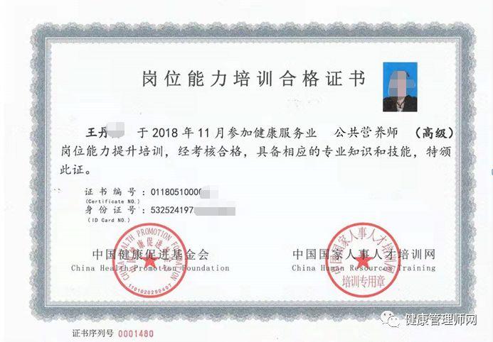岗位能力培训合格证书