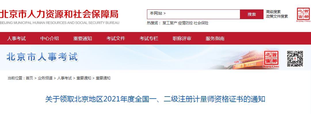 北京市2021年度一、二级注册计量师资格证书领取通知